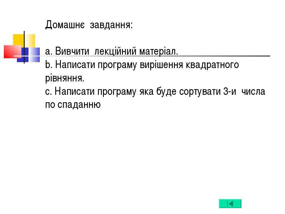 Домашнє завдання: a. Вивчити лекційний матеріал. b. Написати програму вирішен...