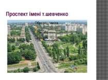 Проспект імені т.шевченко