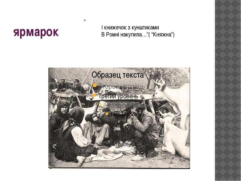 """ярмарок """" І книжечок з кунштиками В Ромні накупила…""""( """"Княжна"""")"""