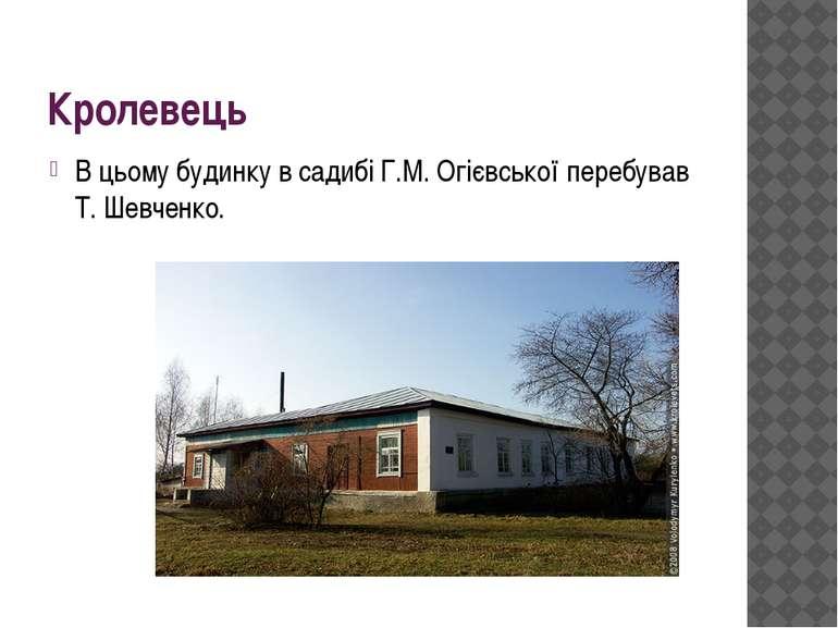 Кролевець В цьому будинку в садибі Г.М. Огієвської перебував Т. Шевченко.