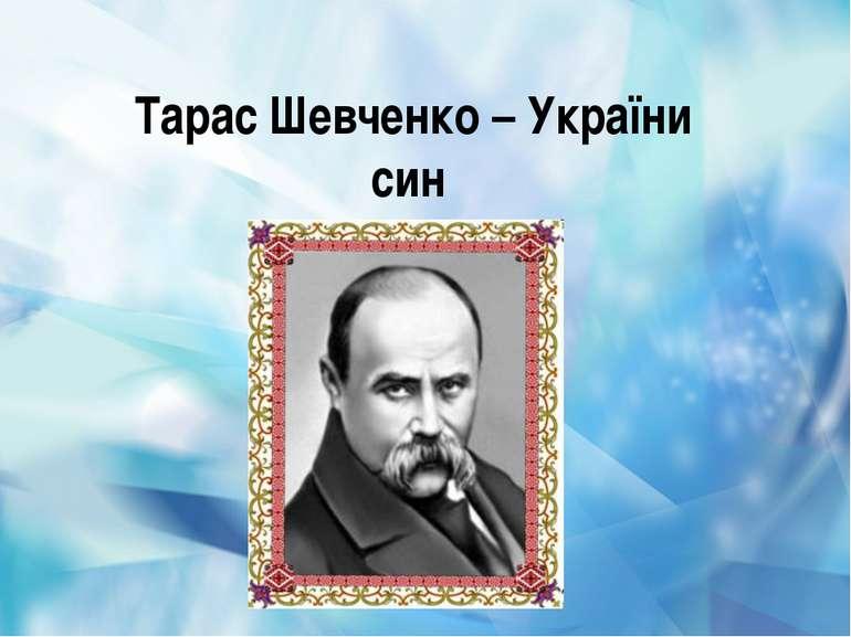 Тарас Шевченко – України син