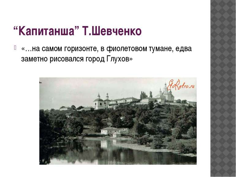 """Капитанша"" Т.Шевченко «…на самом горизонте, в фиолетовом тумане, едва заметн..."