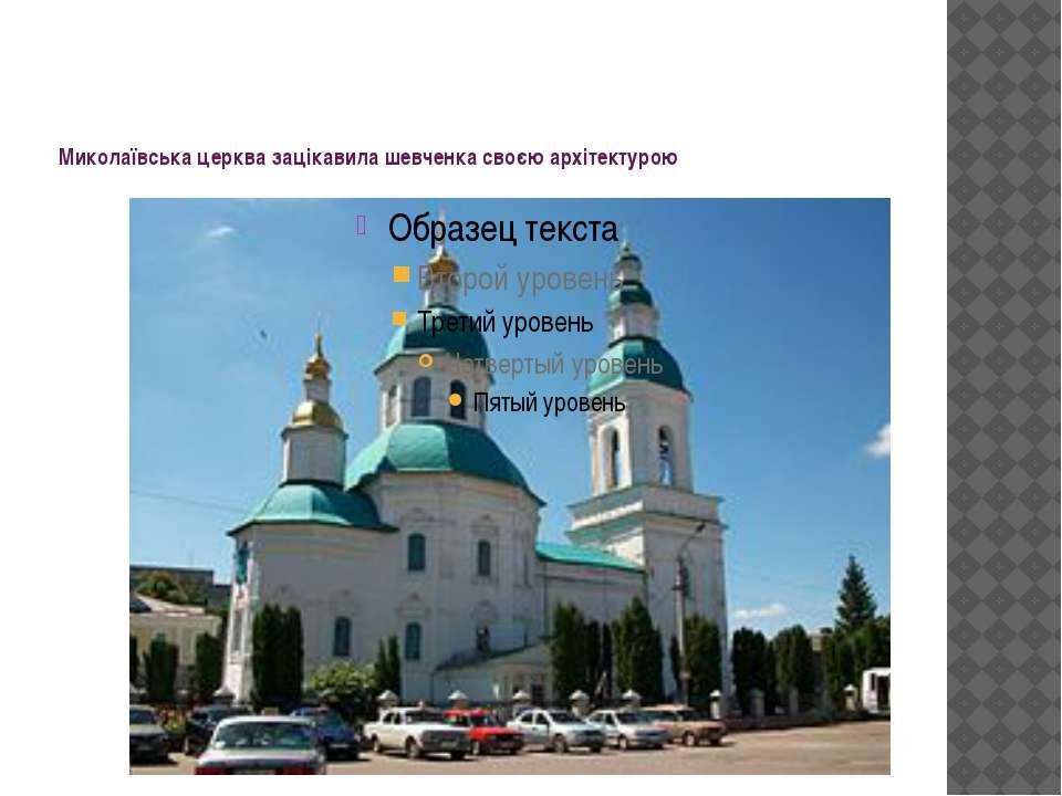 Миколаївська церква зацікавила шевченка своєю архітектурою