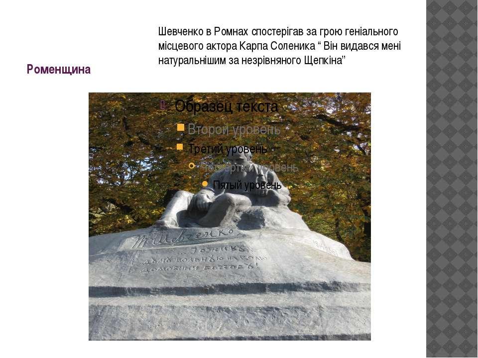 Роменщина Шевченко в Ромнах спостерігав за грою геніального місцевого актора ...