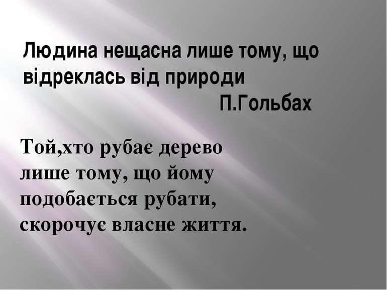 Людина нещасна лише тому, що відреклась від природи П.Гольбах Той,хто рубає д...