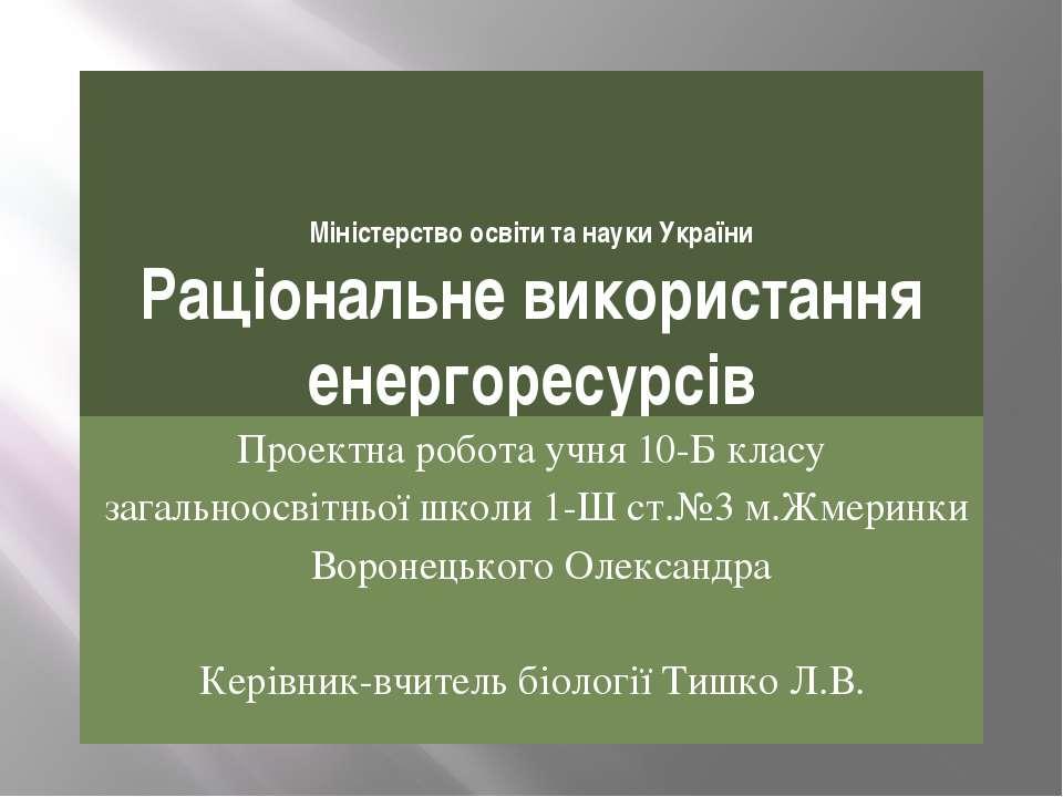 Міністерство освіти та науки України Раціональне використання енергоресурсів ...