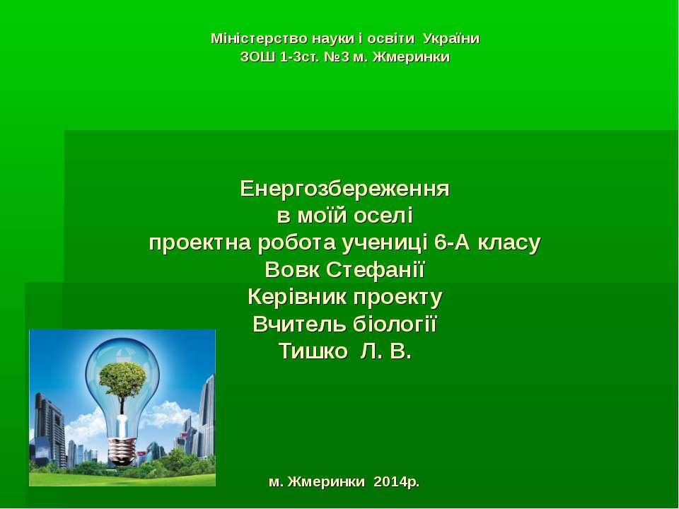 Міністерство науки і освіти України ЗОШ 1-3ст. №3 м. Жмеринки Енергозбереженн...
