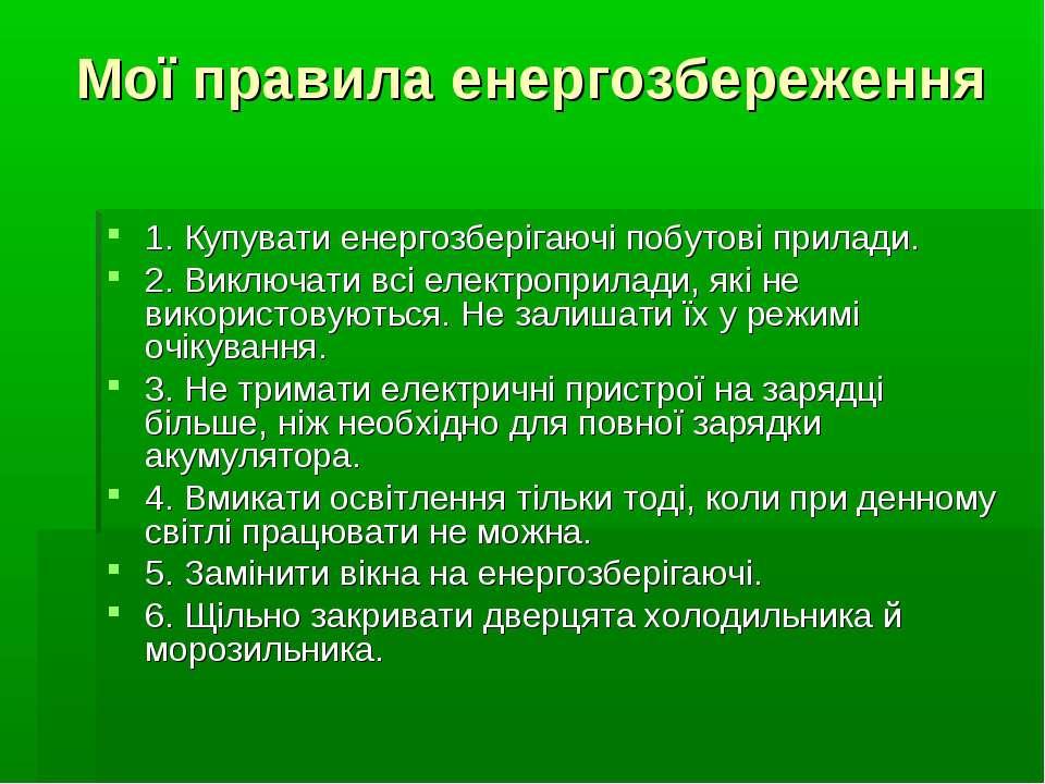 Мої правила енергозбереження 1. Купувати енергозберігаючі побутові прилади. 2...