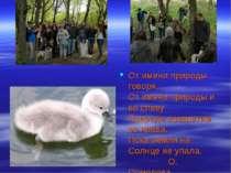 От имени природы говоря… От имени природы и во славу Природе возвратим ее пра...