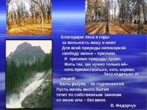 Благодарю леса и горы за вольность вашу и мою! Для всей природы непокорной св...