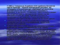 У 1982 р. Генеральна Асамблея ООН прийняла Всесвітню хартію природи – перший ...