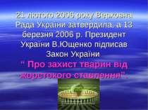 21 лютого 2006 року Верховна Рада України затвердила, а 13 березня 2006 р. Пр...