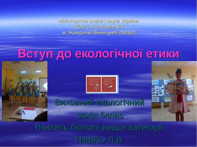 Міністерство освіти і науки України ЗОШ 1-3 ступенів №3 м. Жмеринки Вінницько...