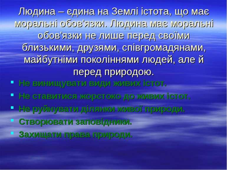 Людина – єдина на Землі істота, що має моральні обов'язки. Людина має моральн...