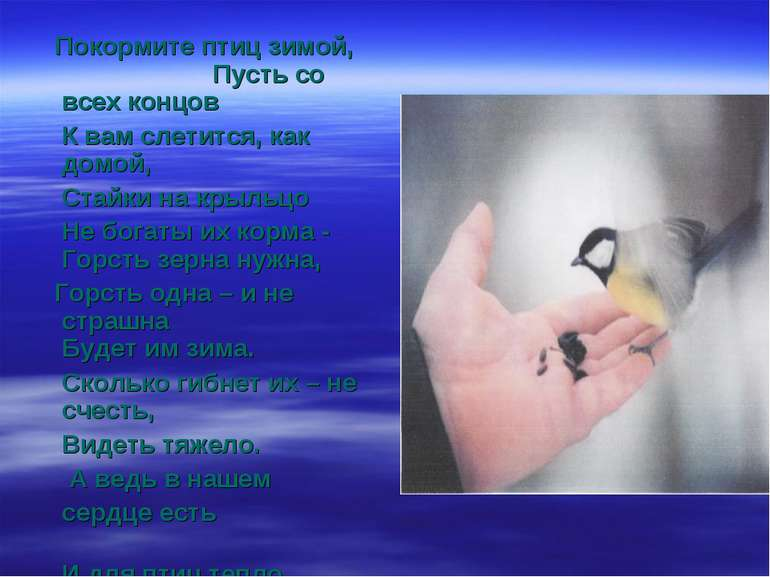 Покормите птиц зимой, Пусть со всех концов К вам слетится, как домой, Стайки ...