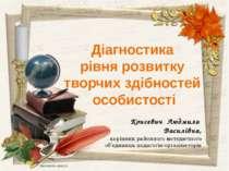 Діагностика рівня розвитку творчих здібностей особистості Консевич Людмила Ва...