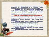 З поняттям творчості в психології пов'язують такі якості особистості, як спря...