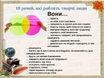 18 речей, які роблять творчі люди Вони… … мріють … за всім спостерігають … пр...
