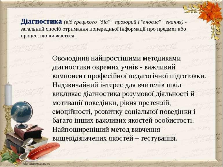 """Діагностика (від грецького """"діа"""" - прозорий і """"гносис"""" - знання) - загальний ..."""