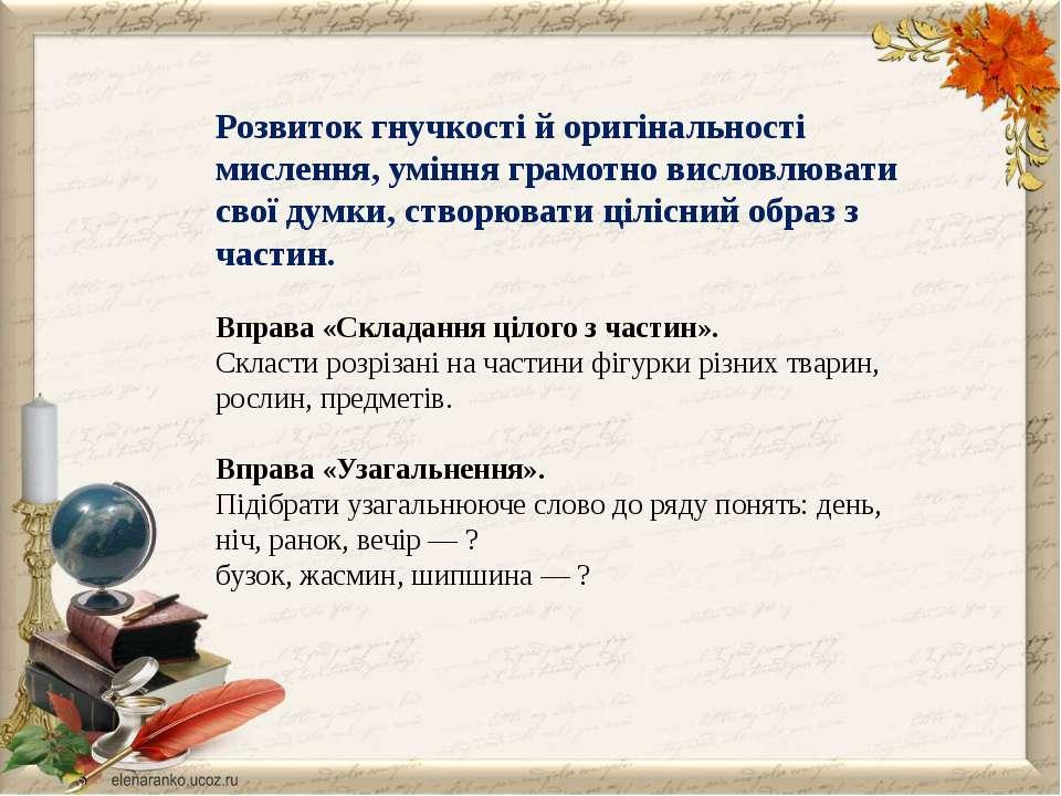 Розвиток гнучкості й оригінальності мислення, уміння грамотно висловлювати св...