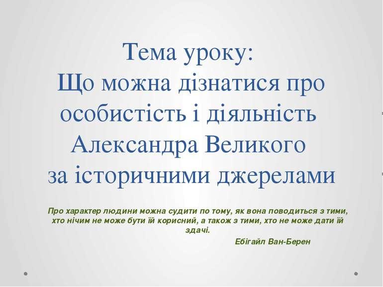 Тема уроку: Що можна дізнатися про особистість і діяльність Александра Велико...