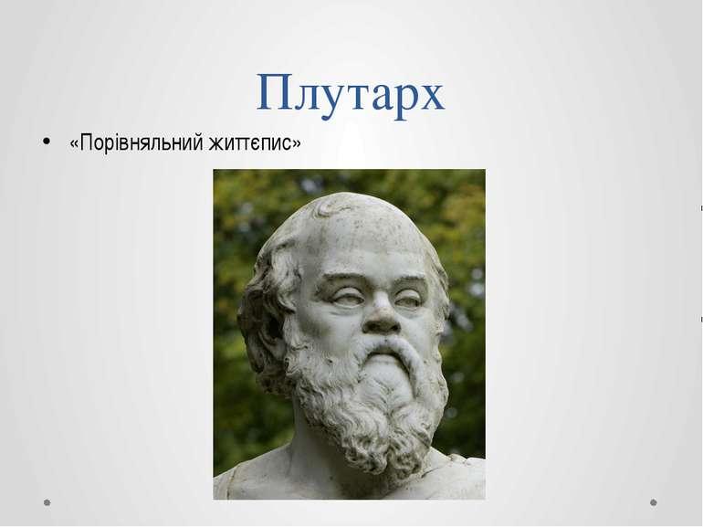 Плутарх «Порівняльний життєпис»
