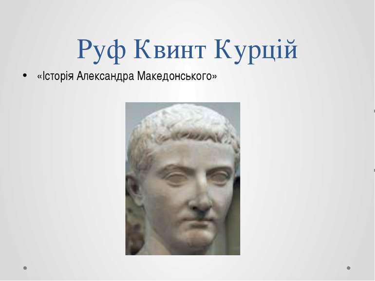 Руф Квинт Курцій «Історія Александра Македонського»