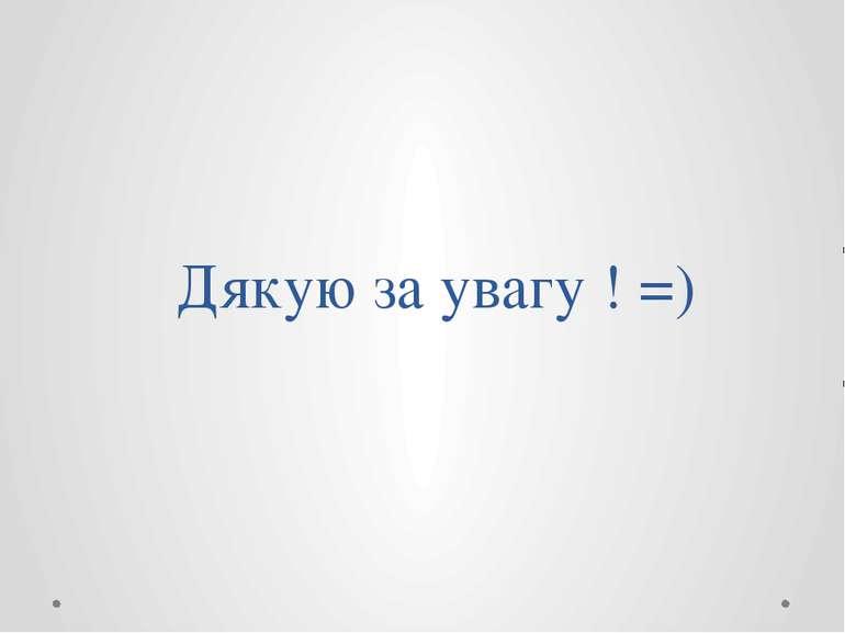 Дякую за увагу ! =)
