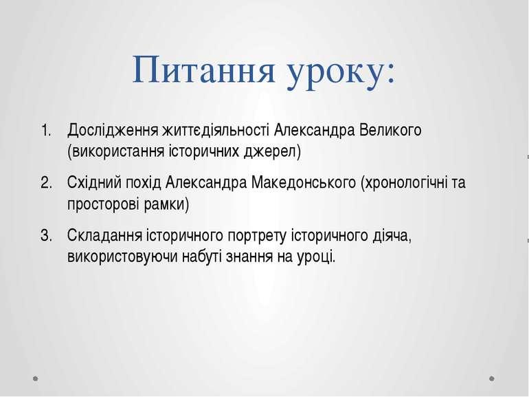 Питання уроку: Дослідження життєдіяльності Александра Великого (використання ...