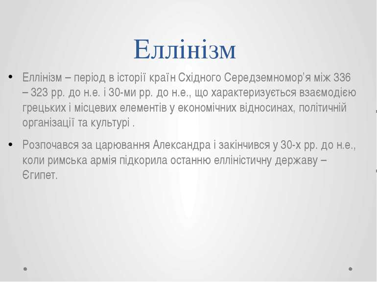 Еллінізм Еллінізм – період в історії країн Східного Середземномор'я між 336 –...