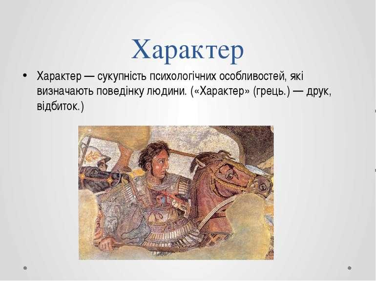 Характер Характер — сукупність психологічних особливостей, які визначають пов...