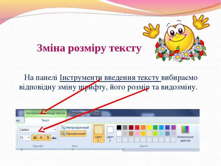 Зміна розміру тексту На панелі Інструменти введення тексту вибираємо відповід...