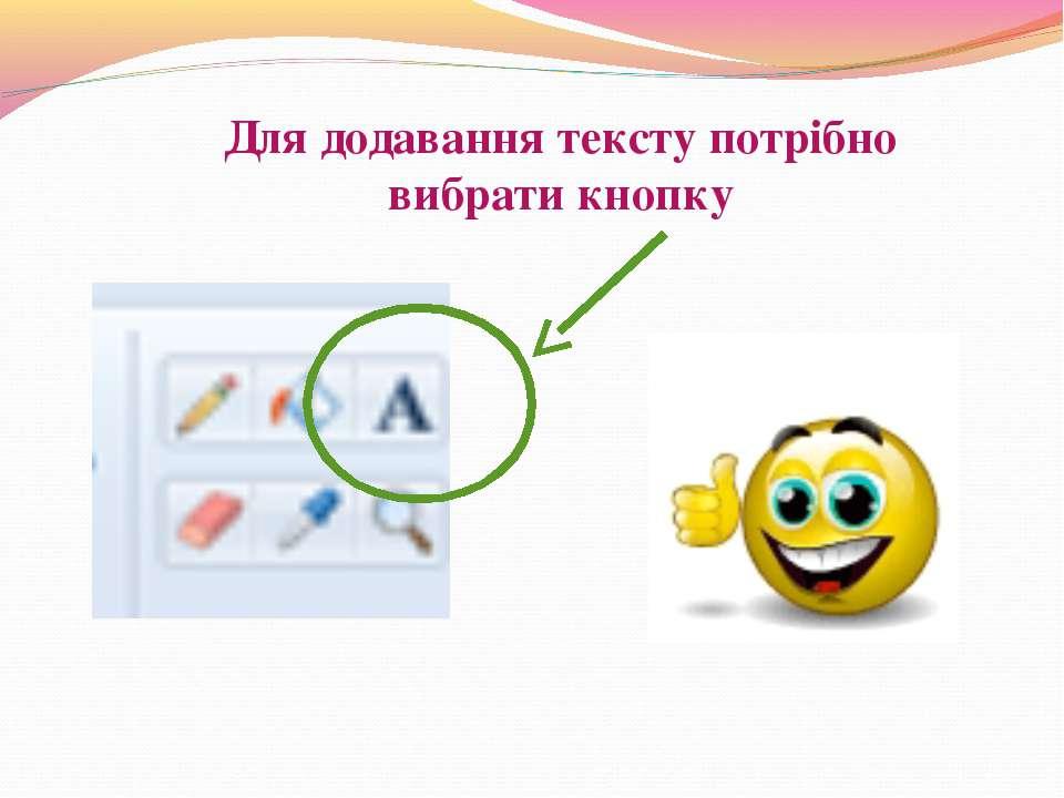 Для додавання тексту потрібно вибрати кнопку