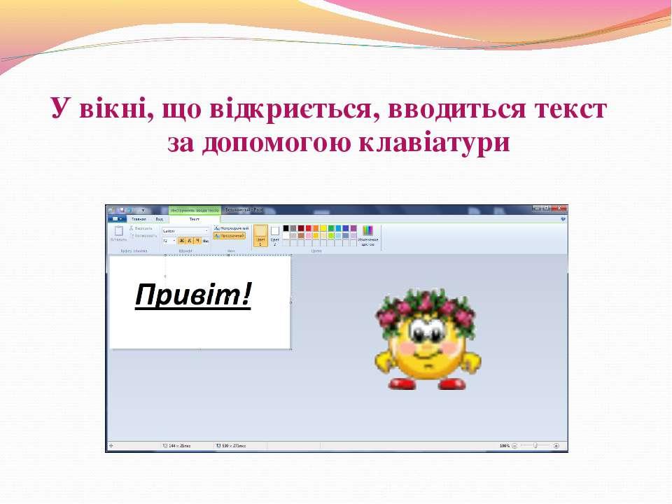 У вікні, що відкриється, вводиться текст за допомогою клавіатури