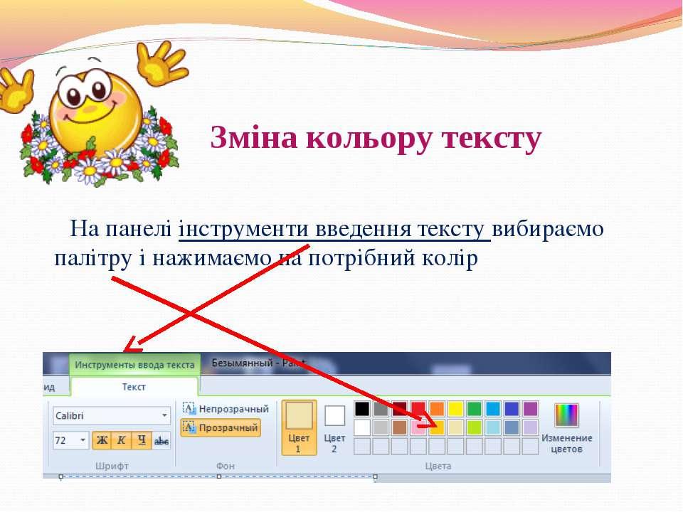 Зміна кольору тексту На панелі інструменти введення тексту вибираємо палітру ...