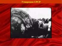 Утворення СРСР