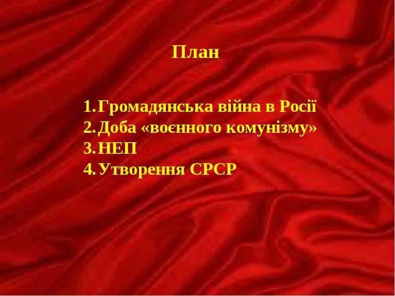 План Громадянська війна в Росії Доба «воєнного комунізму» НЕП Утворення СРСР