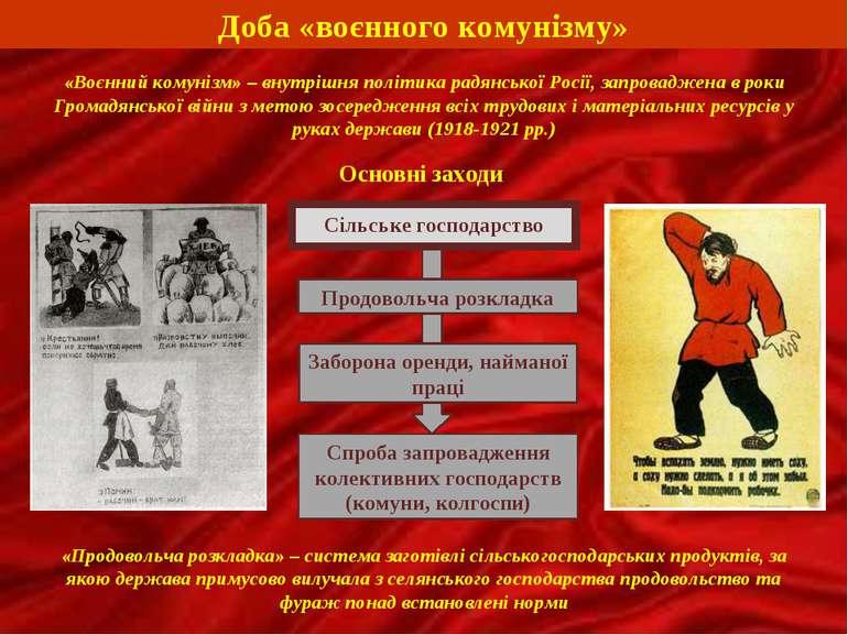 Доба «воєнного комунізму» Сільське господарство Продовольча розкладка Заборон...