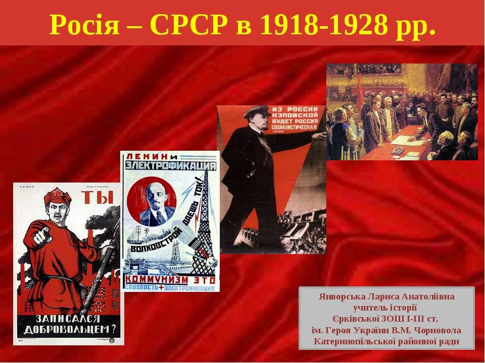 Росія – СРСР в 1918-1928 рр. Янворська Лариса Анатоліївна учитель історії Єрк...