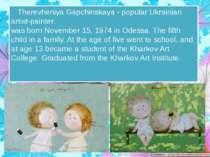 Therevheniya Gapchinskaya - popular Ukrainian artist-painter. was born Novem...