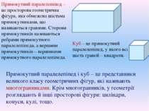 Прямокутний паралелепіпед – це просторова геометрична фігура, яка обмежена ші...