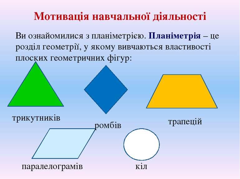 Мотивація навчальної діяльності Ви ознайомилися з планіметрією. Планіметрія –...