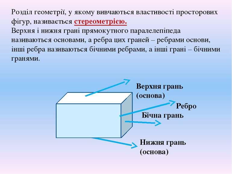 Розділ геометрії, у якому вивчаються властивості просторових фігур, називаєть...