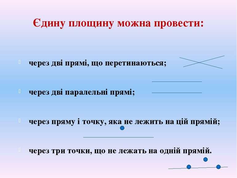 Єдину площину можна провести: через дві прямі, що перетинаються; через дві па...