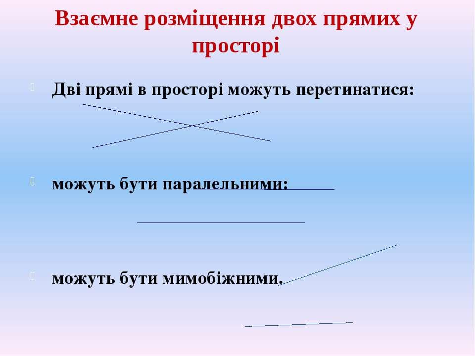 Взаємне розміщення двох прямих у просторі Дві прямі в просторі можуть перетин...