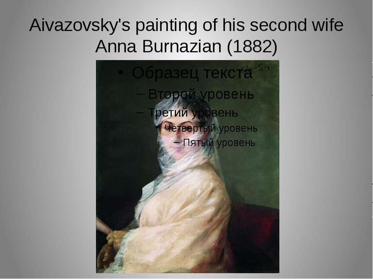 Aivazovsky's painting of his second wife Anna Burnazian (1882)