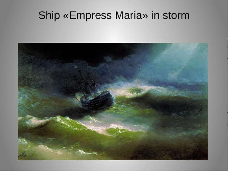 Ship «Empress Maria» in storm