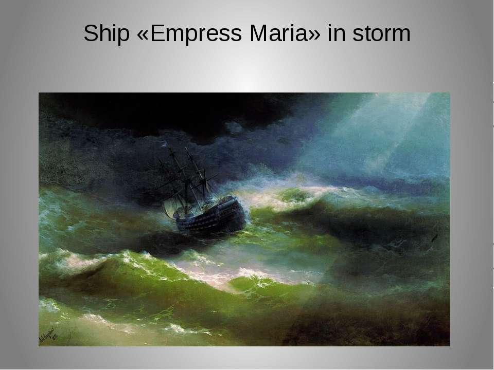 Ship «Empress Maria» in storm