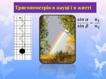 Тригонометрія в науці і в житті