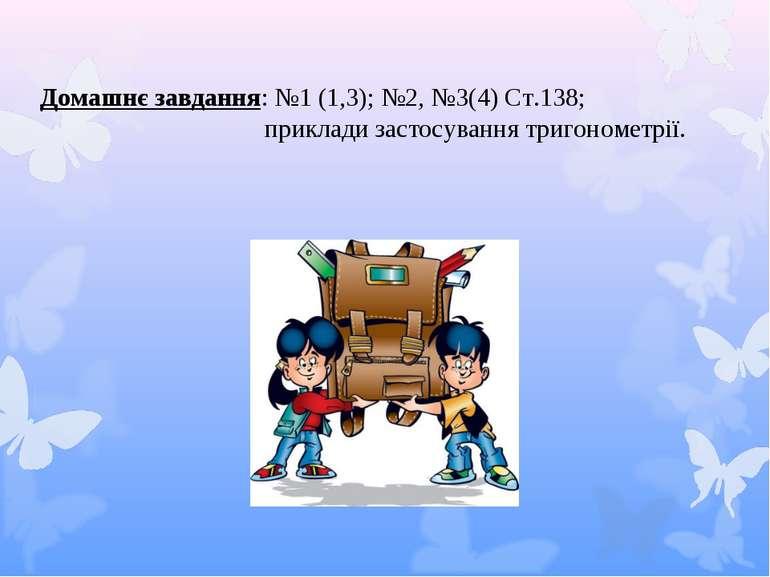 Домашнє завдання: №1 (1,3); №2, №3(4) Ст.138; приклади застосування тригономе...